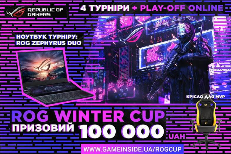ROG WINTER CUP 2020