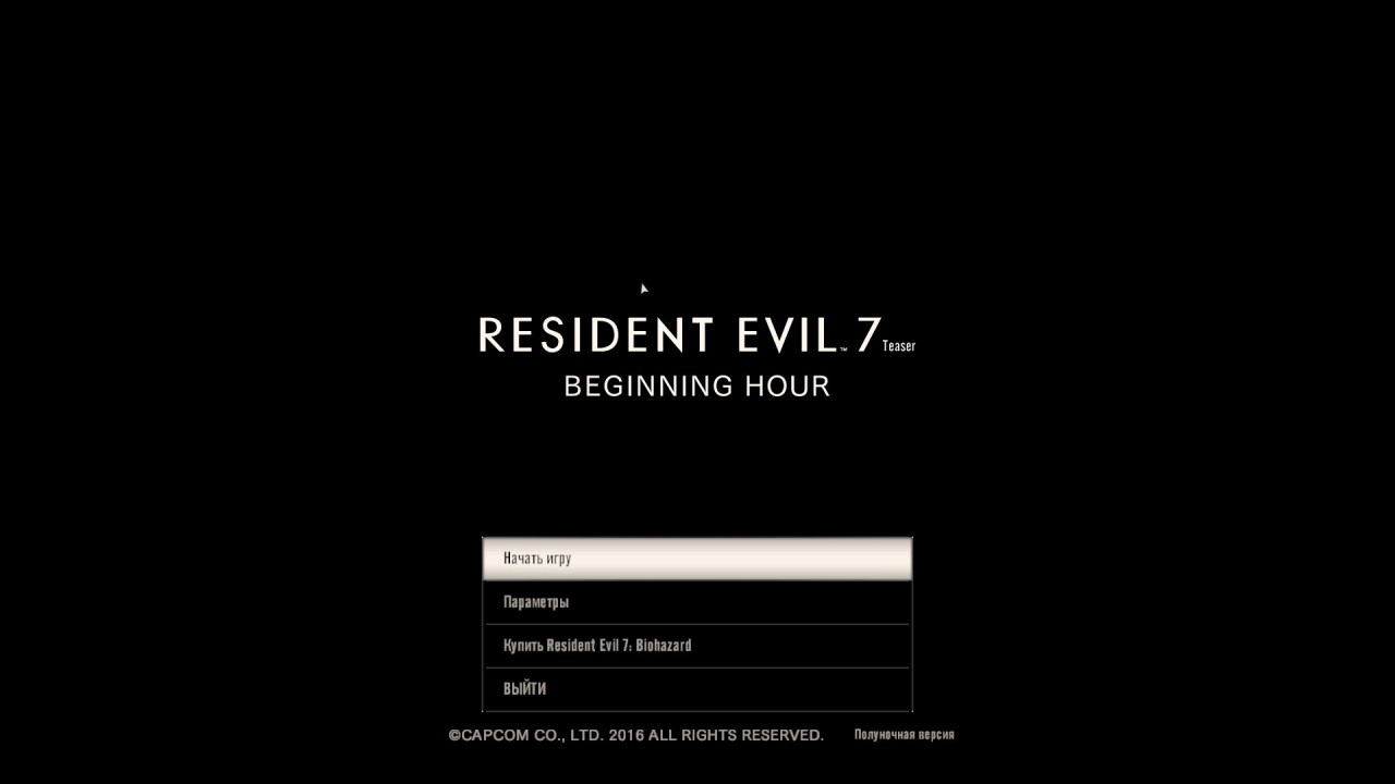 re7trial 2016 12 19 21 04 38 373