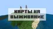 Скачать карты на выживание на Minecraft PE: Крушение Самолета, Летающие Острова, Необитаемый остров