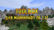 Скачать Toolbox для Minecraft PE 1.17, 1.18, 1.19 - Тулбокс для Майнкрафт 1.17, 1.18 и 1.19