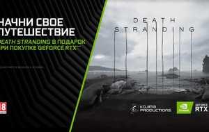 DEATH STRANDING в подарок при покупке GeForce RTX. А также новый драйвер Game Ready...