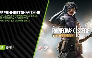 Мегахит Tom Clancy's Rainbow Six Siege в подарок с GeForce RTX!