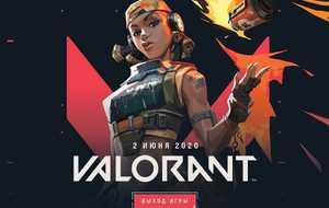 Релиз VALORANT на ПК состоится 2 июня...
