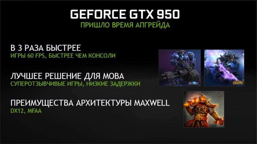 К битве готов: открой скрытые резервы в играх MOBA с новой видеокартой GeForce GTX 950