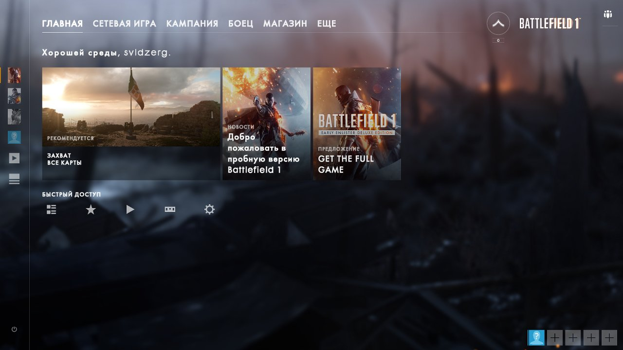 bf1Trial 2016 10 12 23 13 04 272