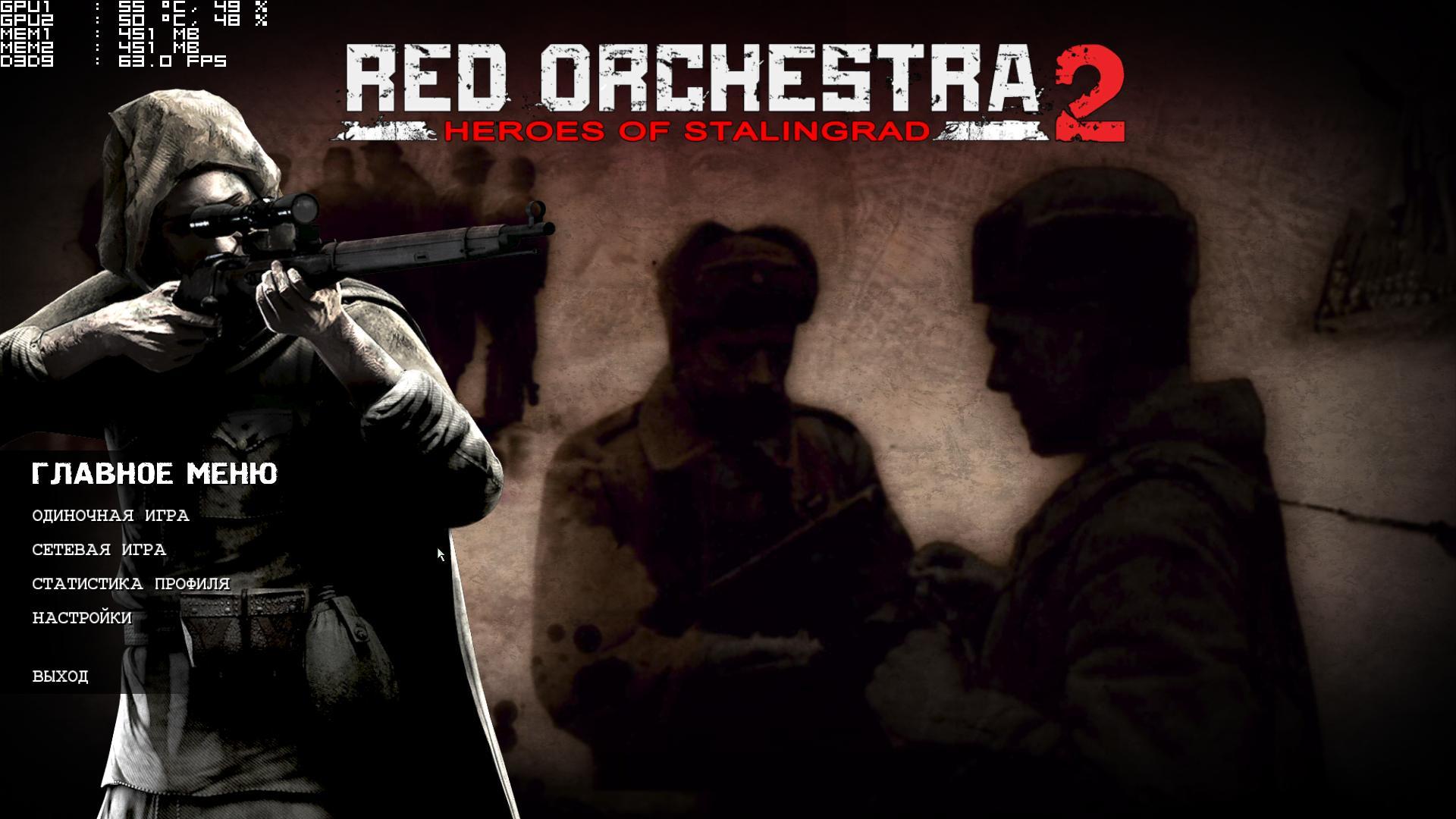 Игру Red Orchestra 2 Герои Сталинграда