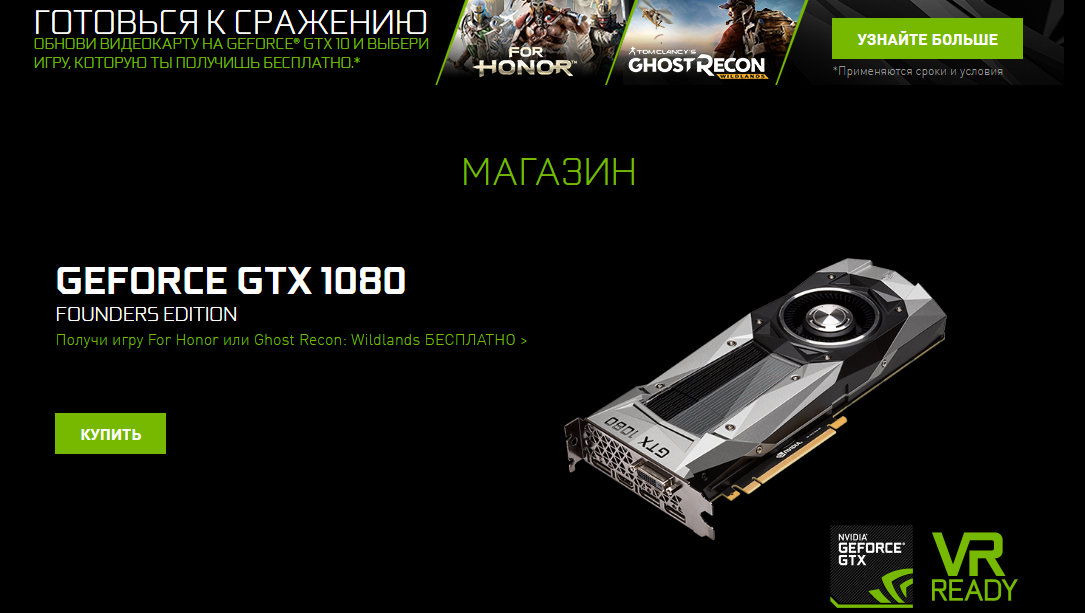 magazin nvidia big