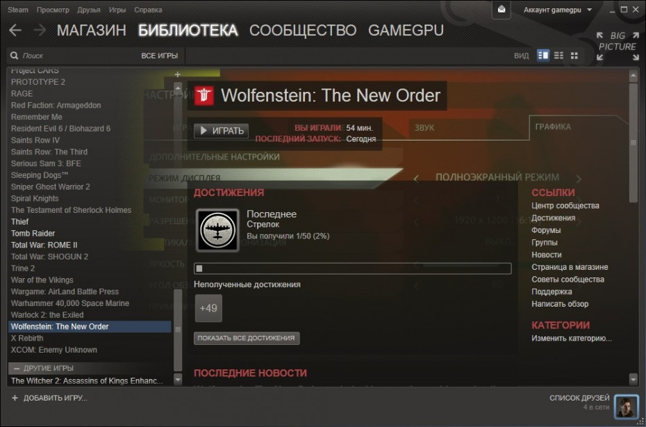 WolfNewOrder steam